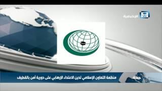 منظمة التعاون الإسلامي تدين الاعتداء الإرهابي على دورية أمن بالقطيف
