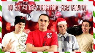 Το Χριστουγεννιάτικο Μας Βίντεο! | 2J
