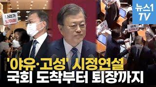'야유·고성' 문 대통령 시정연설...국…