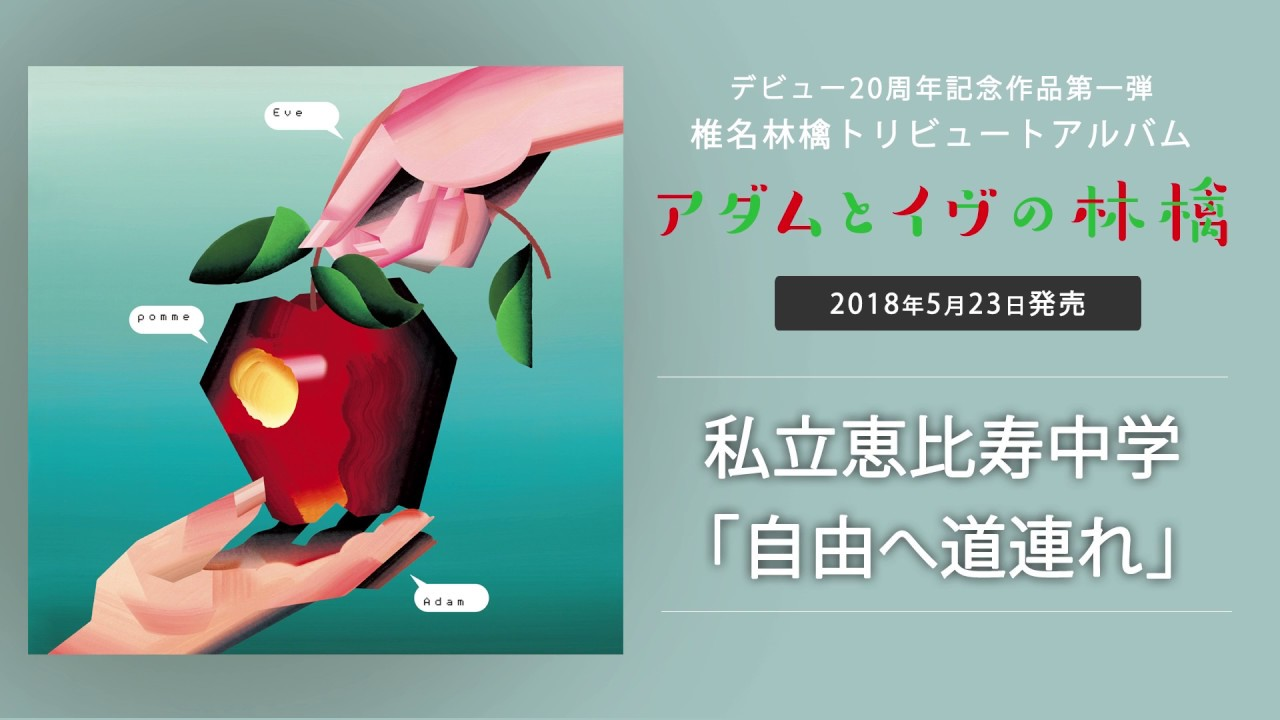 椎名林檎トリビュートアルバム アダムとイヴの林檎 特設サイト