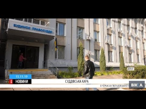 ТРК ВіККА: Тальнівського суддю покарали за затягування корупційної справи