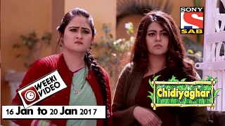 Repeat youtube video WeekiVideos | Chidiyaghar | 16th Jan to 20th Jan 2017 | Episode 1337 to 1341