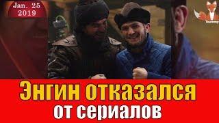 Энгин Алтан отказался от сериалов