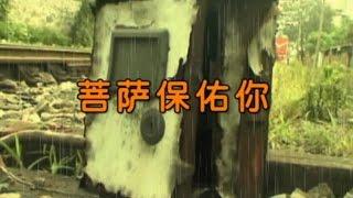 阿袈 - 菩萨保佑你(Karaoke Version纪念版)