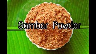 Sambar Powder | സാമ്പാർ പൊടി - അന്നയുടെ അടുക്കള