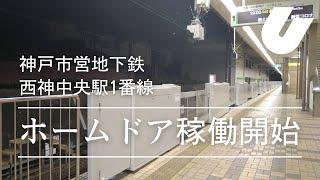 神戸市営地下鉄西神中央駅1番線 ホームドア稼働開始