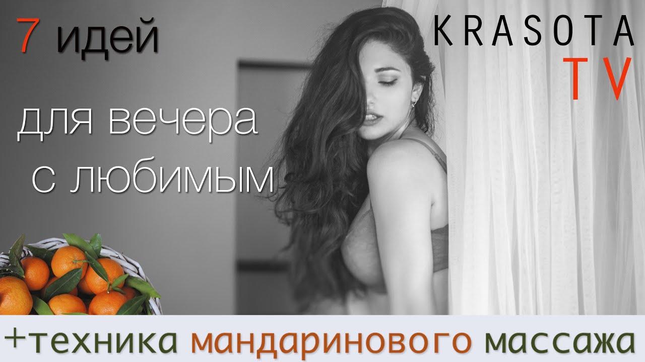 Романтический вечер с эротическим массажем 5 фотография