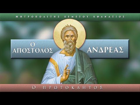 Ο Απόστολος Ανδρέας - Μητροπολίτης Λεμεσού Αθανάσιος