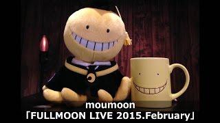 moumoon / FULLMOON LIVE 2015.February