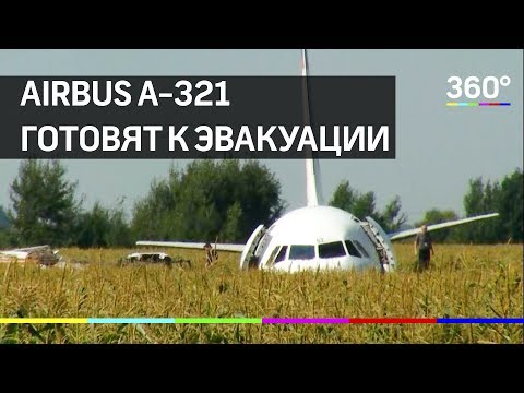 Airbus A-321 в