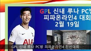 GPL 신내 루나 PC방 피파온라인4 친선대회 진행영상(2.19)