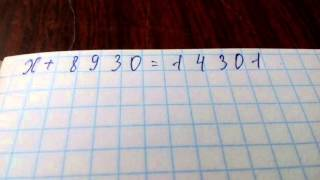 Решение уравнений 5 класс. ч.1