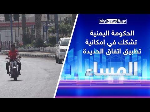 مع استمرار خروقات الميليشيات.. الحكومة اليمنية تشكك في إمكانية تطبيق اتفاق الحديدة  - نشر قبل 11 دقيقة