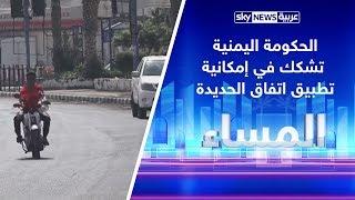 مع استمرار خروقات الميليشيات.. الحكومة اليمنية تشكك في إمكانية تطبيق اتفاق الحديدة