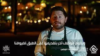 """كبير الطهاة في مطعم أمازونيكو يشرح طريقة تحضير """"البيكانا"""" #اوايسس_الرياض"""