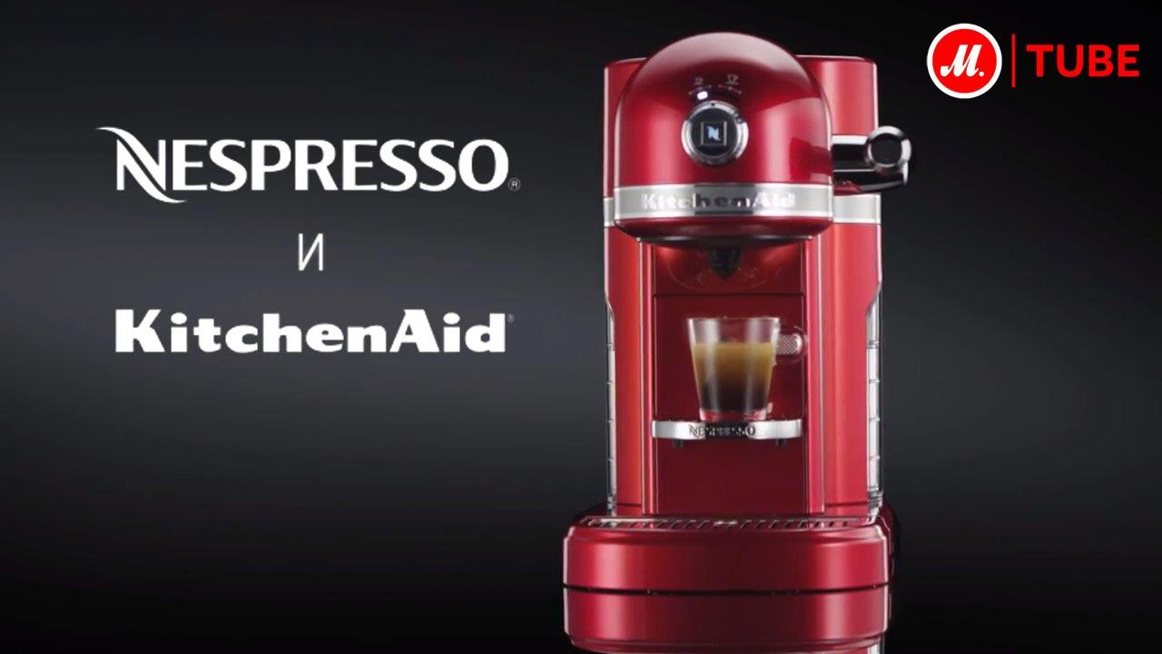 Капсульная кофемашина Nespresso Maestria [Кофеум] - YouTube