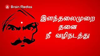 tamil-motivate-song