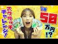 【一攫千金】スクラッチで当てたお金でNMB48メンバー全員にご馳走!【宝くじ】