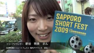 SAPPOROショートフェスト2009 場内アナウンスを担当して頂きました。
