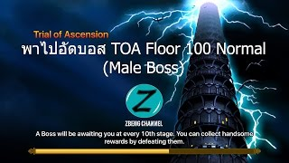 Summoners War : Sky Arena - ????? TOA ???? 100 Normal #3 (??????)