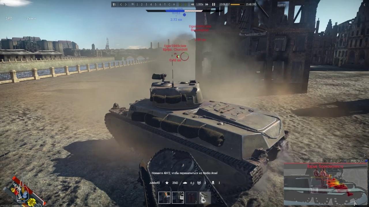 war thunder как перевернуть танк