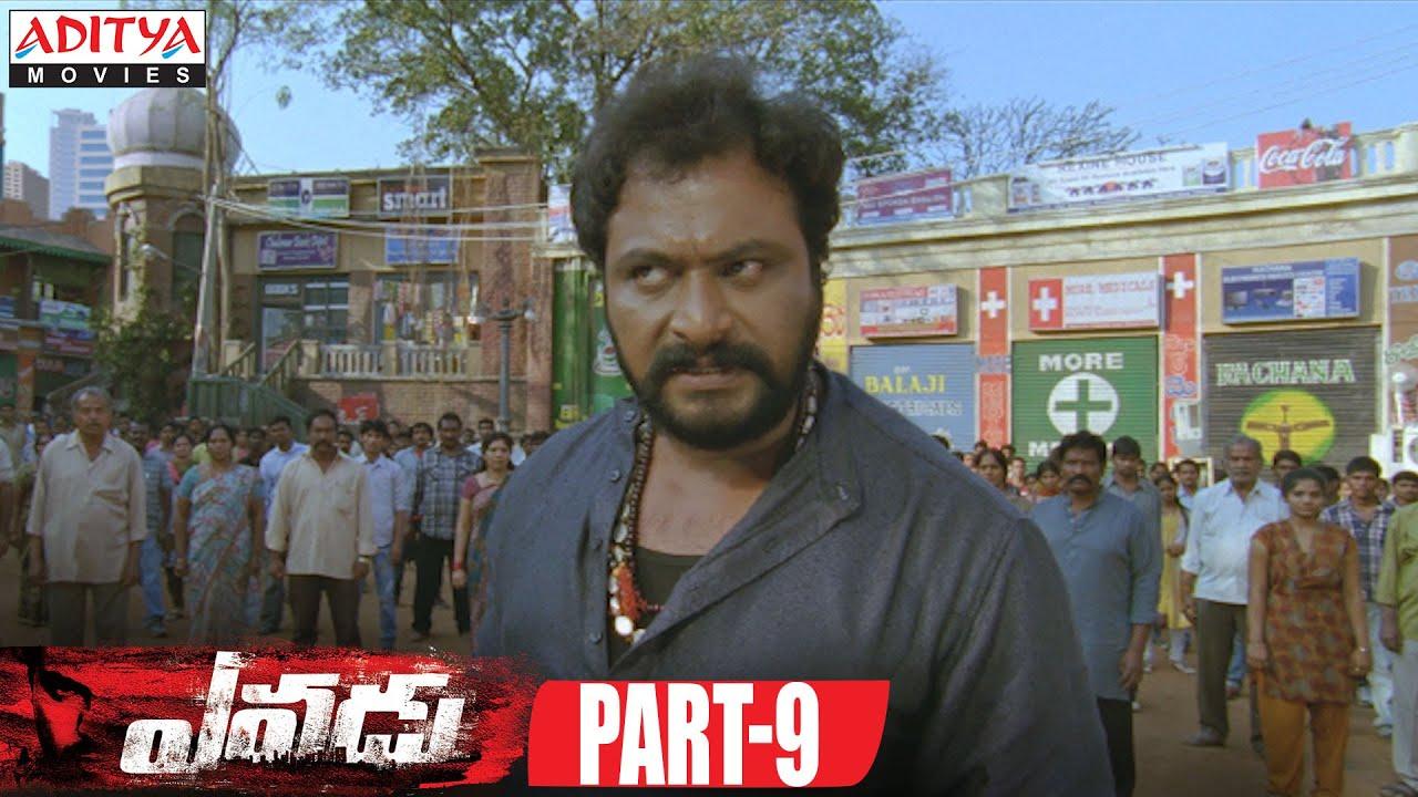 Download Yevadu Telugu Movie Part 9/14 - Ram Charan, Allu Arjun, Kajal Aggarwal,Shruti Haasan