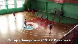 Гандбол. Матч за 3-е место. Ивановка - Мотор  - 28:27 (2 тайм). Турнир в г. Мелитополь, 2002 г. р.
