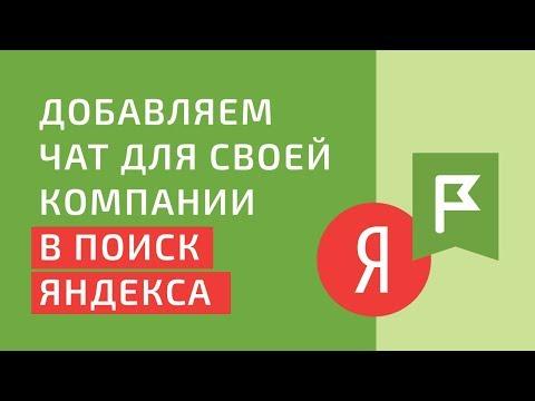 Яндекс чат: Добавляем чат для своей компании в поиск Яндекса