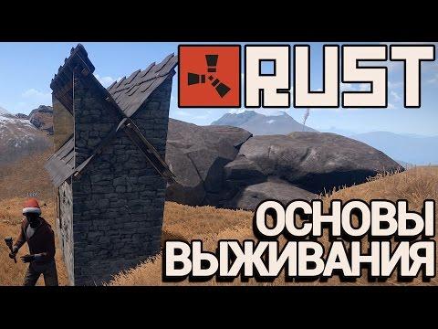 Rust - Как играть в раст #1