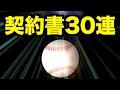 【プロスピA】HRダービー終わりに契約書30連ガチャ!今日は来るでしょ!【プロ野球スピリッツA】#276