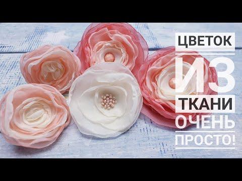 Аленький цветочек из ткани своими руками