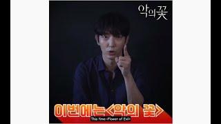 (ENG) [ㅋㅋTalk] Lee Joongi talks about #FlowerofEvil #BaekHeeSung # Action # MeloJoongi # Kabi