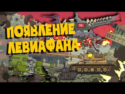 Появление Левиафана - Мультики про танки