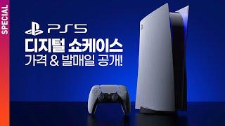 드디어 가격과 발매일 공개! PS5 디지털 쇼케이스 정…