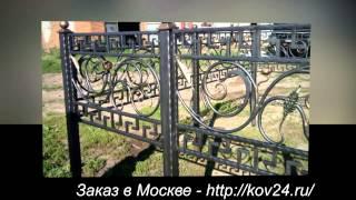 Кованые ограды – примеры изделий художественной ковки – 8 (499) 322-49-51(, 2015-05-07T11:09:11.000Z)