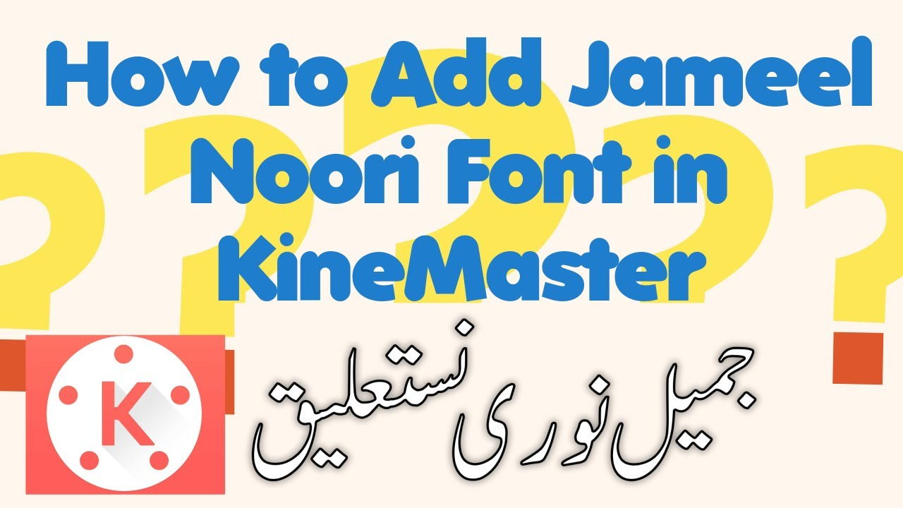 How to Add Jameel Noori Font in KineMaster - Urdu Font Style for KineMaster  | GharanaPK