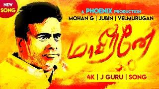 மாவீரனே 3.0   Maveerane   J Guru   MemorialDay Song    Mohan G   Jubin   Velmurugan   May 25   4K HD