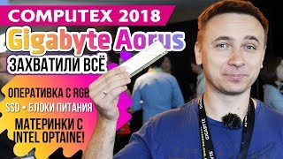 Gigabyte Aorus захватили всё: ОПЕРАТИВКА c RGB, SSD и материнки с Intel Optane! COMPUTEX 2018.