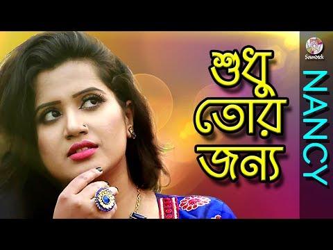 Sudhu Tor Jonno | Nancy | Ahmed Risvy | Lyrics Video  | Soundtek