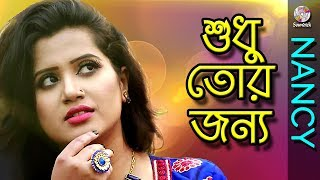 Sudhu Tor Jonno   Nancy   Ahmed Risvy   Official Lyrical Video    Soundtek