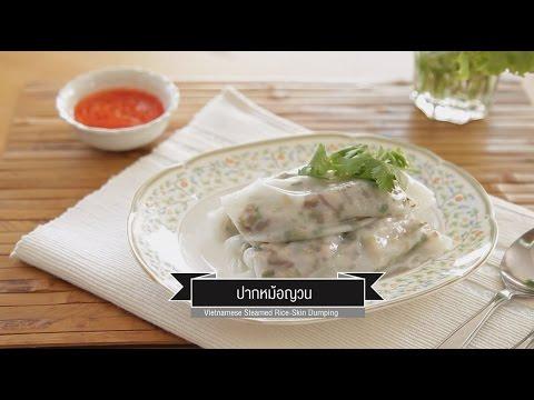 CIY - cook it yourself EP94 [1/3] เวียดนามรสเยี่ยม : ปากหม้อญวน (21 พ.ค. 59)