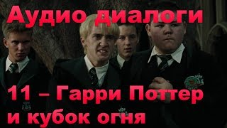 Английский по фильмам: Аудио диалоги - Harry Potter and the Goblet of Fire - 11