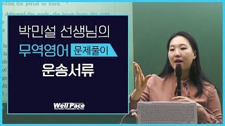 2021 관세사 1차 시험대비 박민설 무역영어! 문제풀…