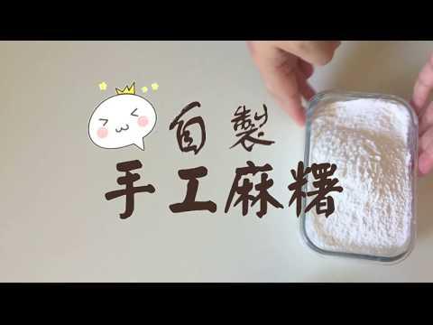 超簡單!自製手工麻糬 / 糯米糍/麻餈 /麻糍
