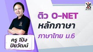 ติว O-NET 63 ม.6 ภาษาไทย - หลักการใช้ภาษาไทย