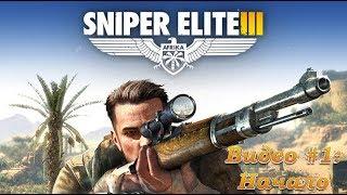 Sniper Elite 3: Видео #1: Начало! Прохождение, часть 1