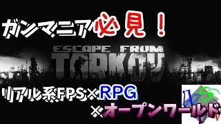 めざせチャンネル登録者50名!【オープンワールドFPS】『Escape from Tarkov』...
