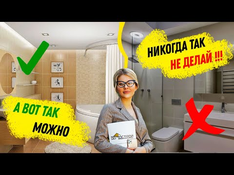 ТОП 20 элементов ванной комнаты -что ПОРТИТ ДИЗАЙН? Интерьер ванной комнаты в современном стиле 2020