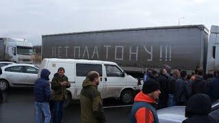 Забастовка дальнобойщиков - РЕАЛЬНОСТЬ.Новости