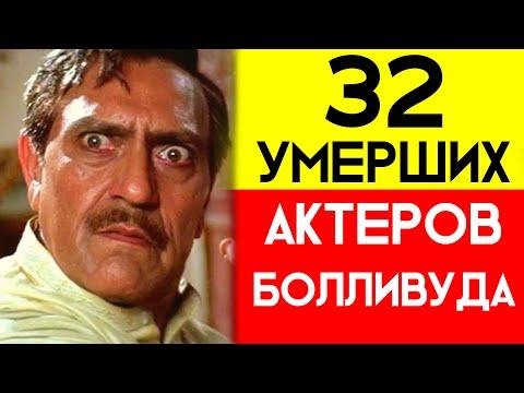 32 УМЕРШИХ АКТЕРОВ